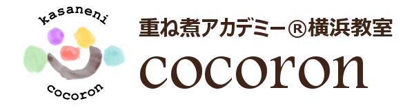 重ね煮アカデミー®横浜教室 cocoron